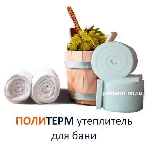 Утеплитель для бани и сауны Политерм