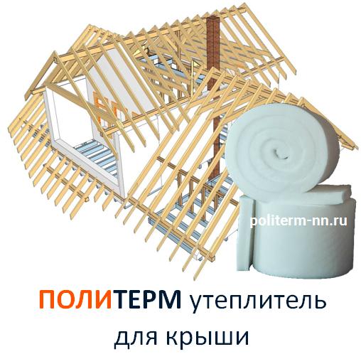 Утеплитель для крыши Политерм